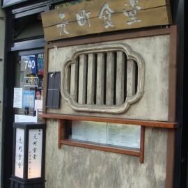 Motomachi Shokudo – Ramen House